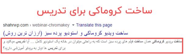 نتیجه گوگل