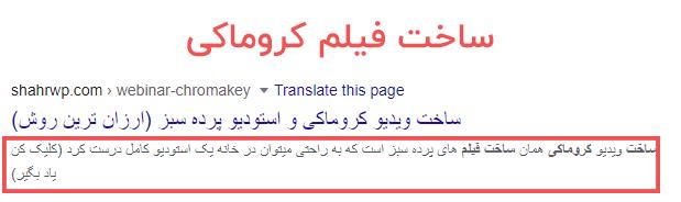 نتیجه سرچ گوگل