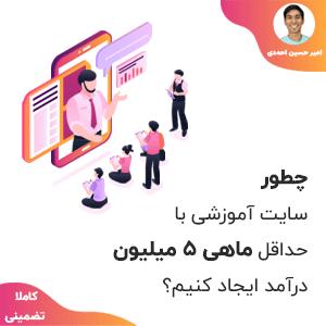 ساخت سایت آموزشی